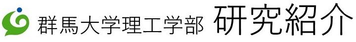 群馬大学理工学部研究紹介